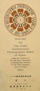 1931 Teilnahme am 5. Int. Salon Tokyo Osaka